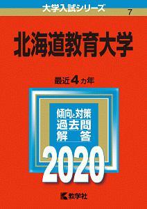 北海道教育大学 2020 大学入試シリーズ7