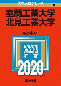 室蘭工業大学/北見工業大学 2020 大学入試シリーズ8