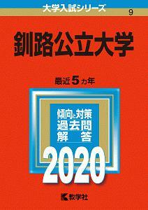 釧路公立大学 2020 大学入試シリーズ9