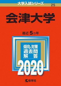 会津大学 2020 大学入試シリーズ25