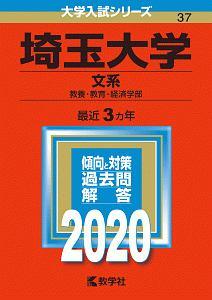 埼玉大学 文系 2020 大学入試シリーズ37