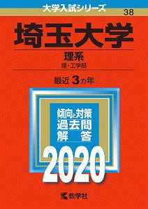 埼玉大学 理系 2020 大学入試シリーズ38