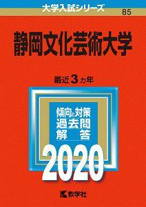 静岡文化芸術大学 2020 大学入試シリーズ85