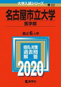 名古屋市立大学 医学部 2020 大学入試シリーズ92