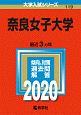 奈良女子大学 2020 大学入試シリーズ119