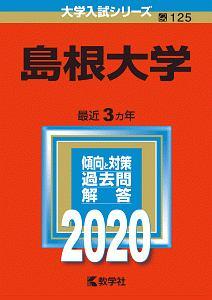 島根大学 2020 大学入試シリーズ125