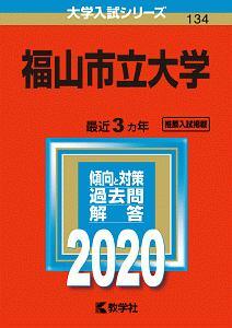福山市立大学 2020 大学入試シリーズ134