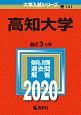 高知大学 2020 大学入試シリーズ141