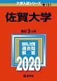 佐賀大学 2020 大学入試シリーズ151