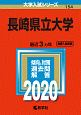 長崎県立大学 2020 大学入試シリーズ154