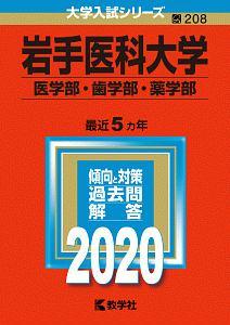 岩手医科大学 医学部・歯学部・薬学部 2020 大学入試シリーズ208