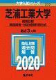 芝浦工業大学 前期日程、英語資格・検定試験利用方式 2020 大学入試シリーズ272
