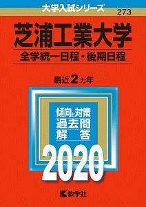 芝浦工業大学 全学統一日程・後期日程 2020 大学入試シリーズ273