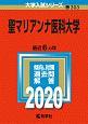 聖マリアンナ医科大学 2020 大学入試シリーズ303