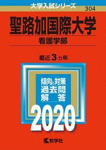聖路加国際大学 看護学部 2020 大学入試シリーズ304