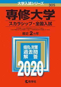 専修大学 スカラシップ・全国入試 2020 大学入試シリーズ305