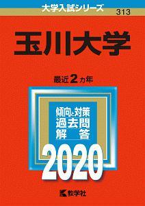 玉川大学 2020 大学入試シリーズ313