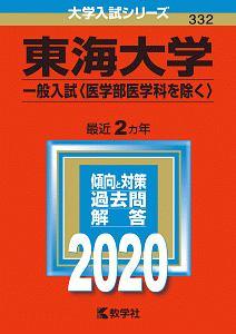 東海大学 一般入試A方式〈医学部医学科を除く〉 2020 大学入試シリーズ332