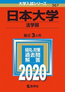 日本大学 法学部 2020 大学入試シリーズ367