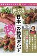上沼恵美子のおしゃべりクッキング 日本一の絶品おかず 肉のおかず編 読者が選んだ 肉の人気レシピベスト100