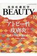 美容皮膚医学BEAUTY 2-9 2019 (10)