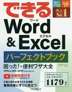 『できるWord&Excel パーフェクトブック 困った! &便利ワザ大全 Office365/2019/2016/2013対応』きたみあきこ