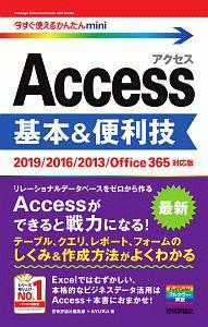 『今すぐ使えるかんたんmini Access 基本&便利技<2019/2016/2013/Office365対応版>』AYURA