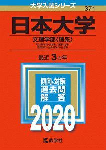 日本大学 文理学部〈理系〉 2020 大学入試シリーズ371