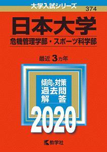 日本大学 危機管理学部・スポーツ科学部 2020 大学入試シリーズ374