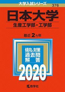 日本大学 生産工学部・工学部 2020 大学入試シリーズ376