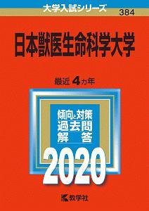 日本獣医生命科学大学 2020 大学入試シリーズ384
