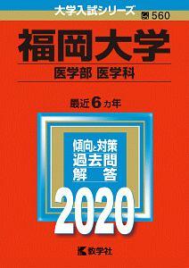 福岡大学 医学部 医学科 2020 大学入試シリーズ560