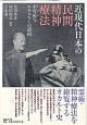 近現代日本の民間精神療法 不可視な-オカルト-エネルギーの諸相
