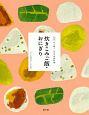 炊きこみご飯・おにぎり 全集 伝え継ぐ日本の家庭料理