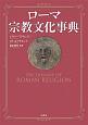 古代ローマ宗教文化事典
