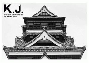 K.J. 熊本城写真集 2016→2019