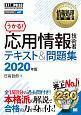 応用情報技術者 テキスト&問題集 2020 情報処理教科書