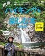 絶景 ハイキングを楽しむ本<関西版>