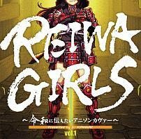 REIWA GIRLS ~令和に伝えたいアニソンカヴァー~ Presented by DJ KIMAGURE