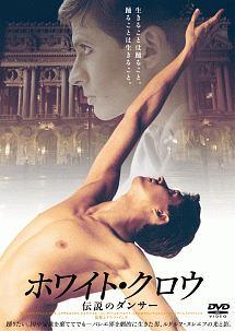 イラン・エシュケリ『ホワイト・クロウ 伝説のダンサー』
