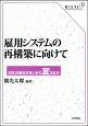 雇用システムの再構築に向けて 日本の働き方をいかに変えるか