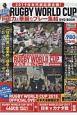 決定的瞬間! RUGBY WORLD CUP2015 ド迫力&華麗なプレー集結DVD BOOK 宝島社DVD BOOKシリーズ