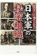 教科書には載せられない 日本軍の秘密組織