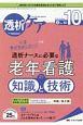 透析ケア 25-10 2019.10 透析と移植の医療・看護専門誌