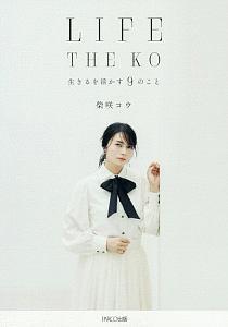 『LIFE THE KO』柴咲コウ