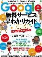 Google無料サービス早わかりガイド 2020 これ1冊で知る!グーグル無料サービスの殿堂!