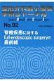 整形外科最小侵襲手術ジャーナル 脊椎疾患に対するfull-endoscopic surgeryの最前線 (92)