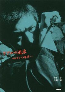 小澤啓一『リアルの追求 映画監督小澤啓一』