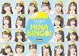 全力!日向坂46バラエティー HINABINGO! DVD-BOX