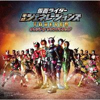 仮面ライダー平成ジェネレーションズ FOREVER オリジナル サウンド トラック